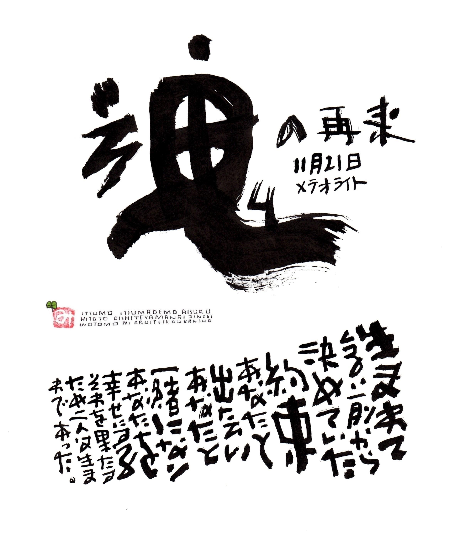 11月21日 結婚記念日ポストカード【魂の再来】