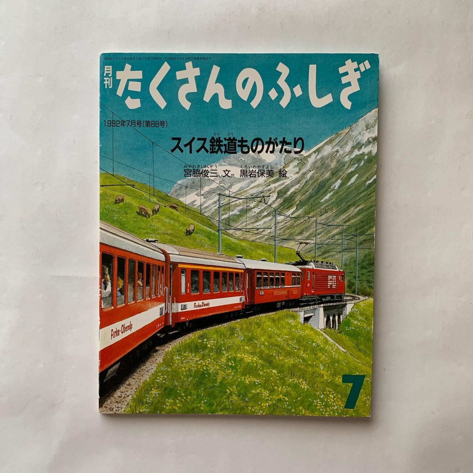 スイス鉄道ものがたり / たくさんのふしぎ88号