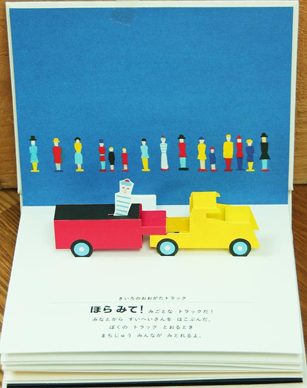 とびだす絵本『おもちゃばこ』ジェラール・ロ・モナコ作 - 画像4