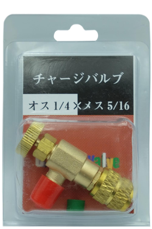 YNAK エアコン ガス R410 チャージバルブ (1/4オス × 5/16メス)