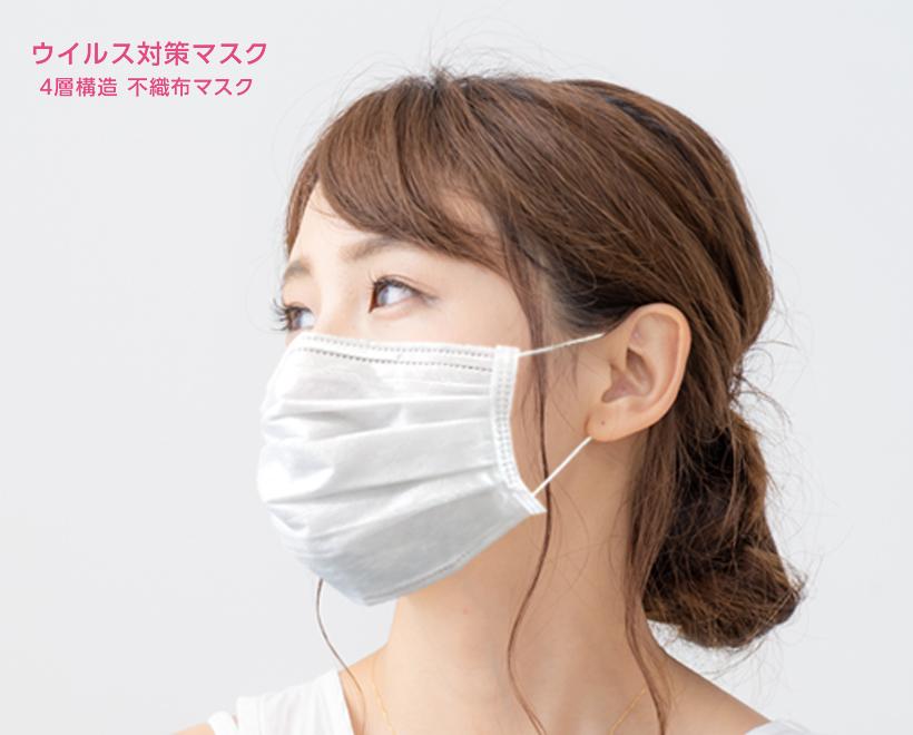 ウイルス対策マスク 4 層構造 不織布マスク