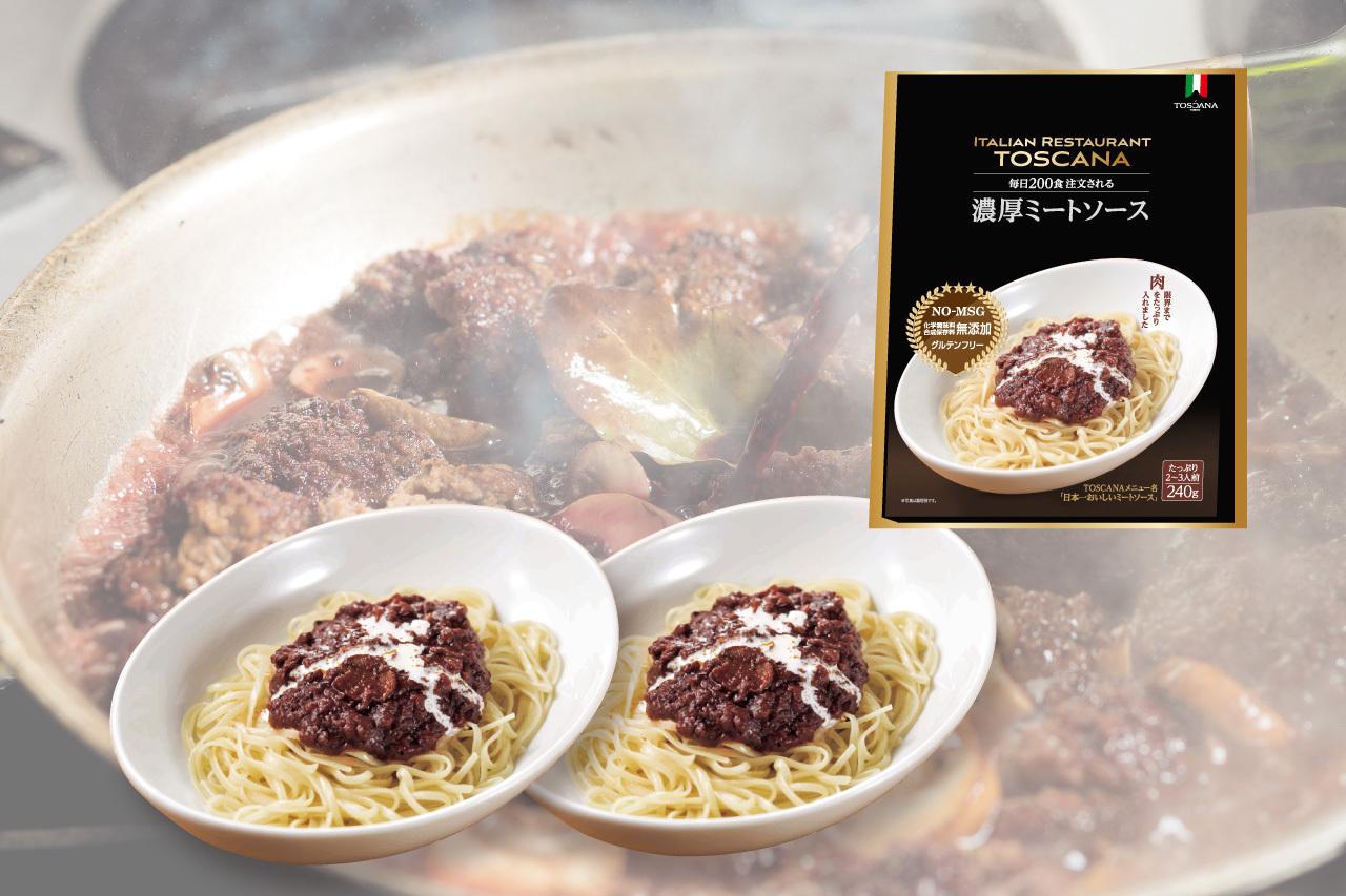 【2人前】濃厚ミートソース+オリジナル生パスタ付き2食セット