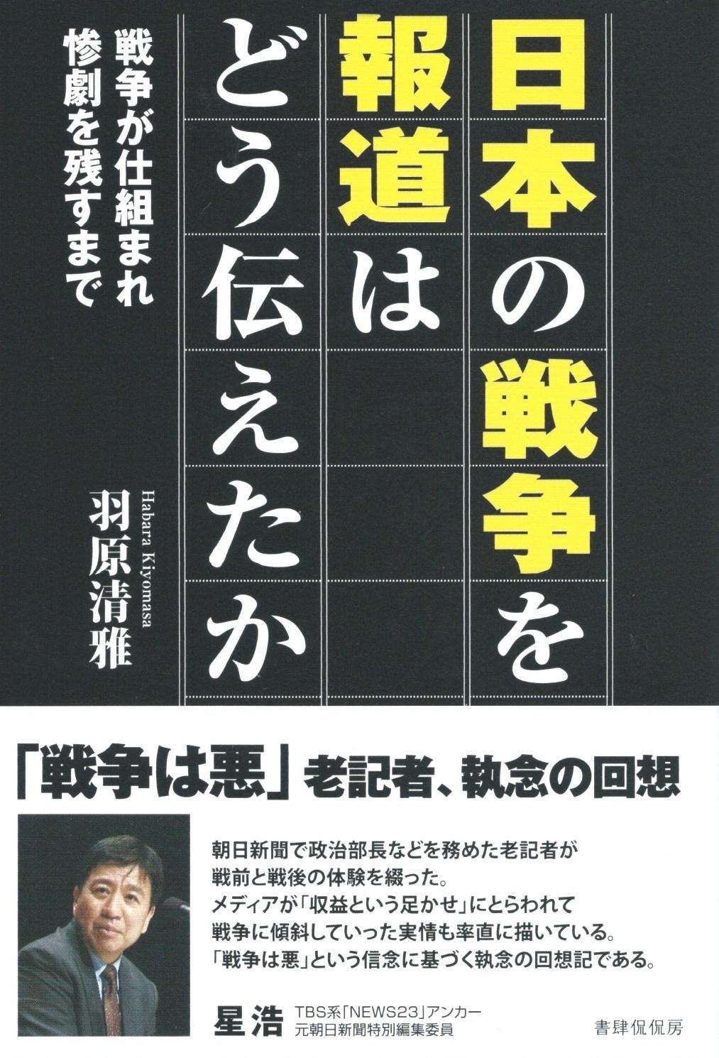 日本の戦争を報道はどう伝えたか 戦争が仕組まれ惨劇を残すまで