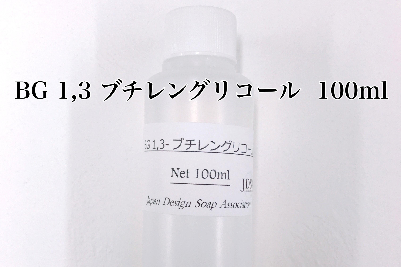 BG 1,3ブチレングリコール 100ml