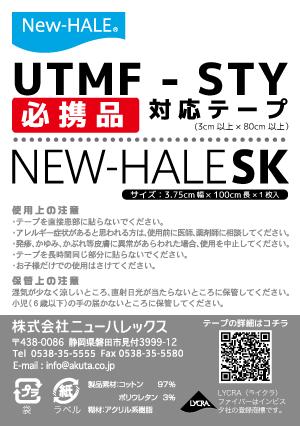 New-HALE / UTMF-STY [ 必携品 ]対応テープ