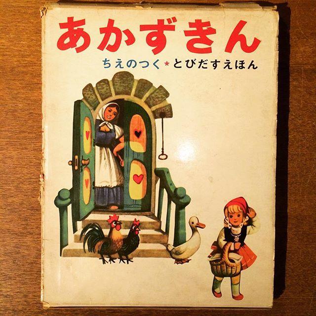絵本「あかずきん/ヴォイチェフ・クバシュタ(ちえのつくとびだすえほん)」 - 画像1