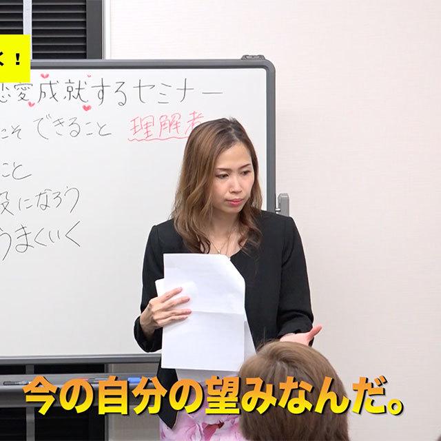 《DVD版》あっさり、カンタン、円満に!W不倫から成就するセミナー - 画像3