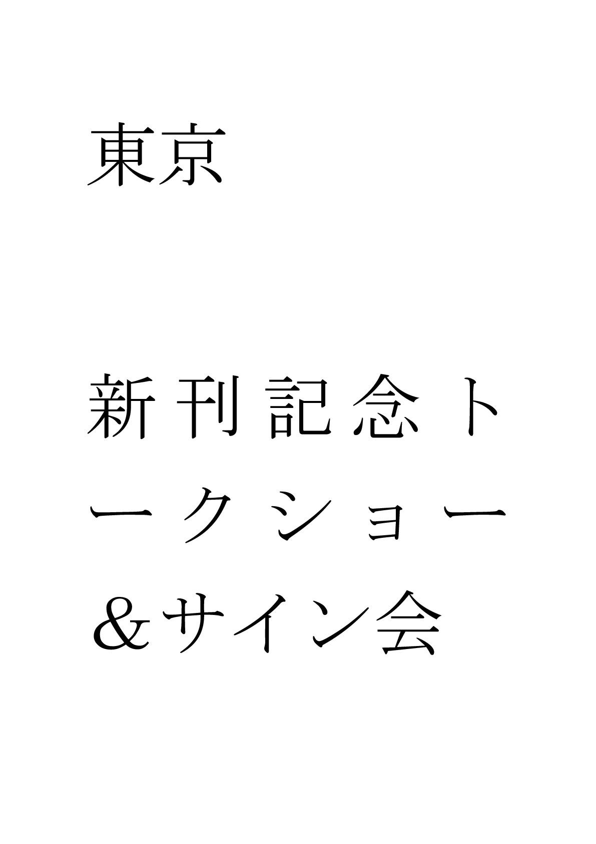 11月4日(土)東京開催【斎藤一...