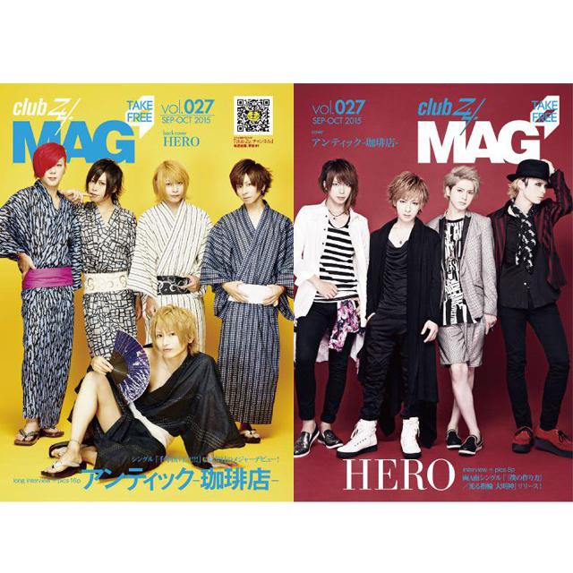 [フリーペーパー]club Zy.MAG Vol.27(アンティック-珈琲店-/HERO)