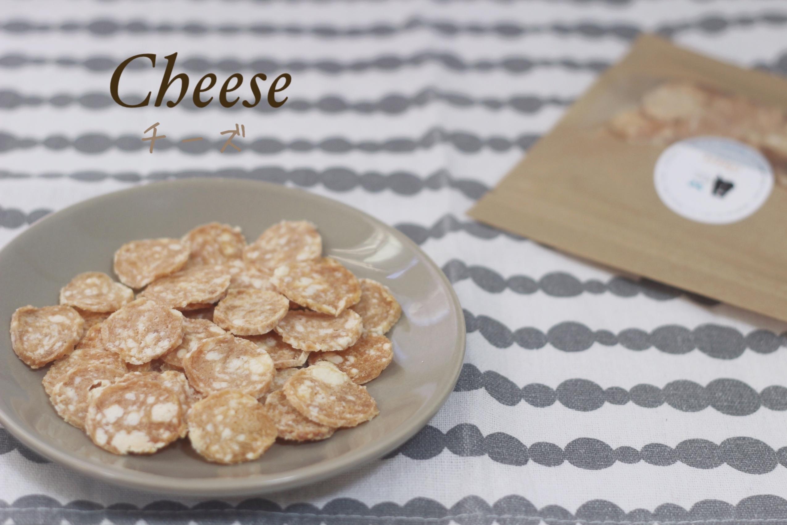 《8月中旬以降〜出来上がり次第発送》チーズ 高品質ジャーキー