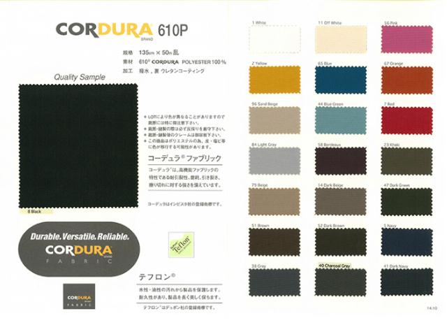 在庫限りのセール!!コーデュラ 610P カラー 50センチ単位