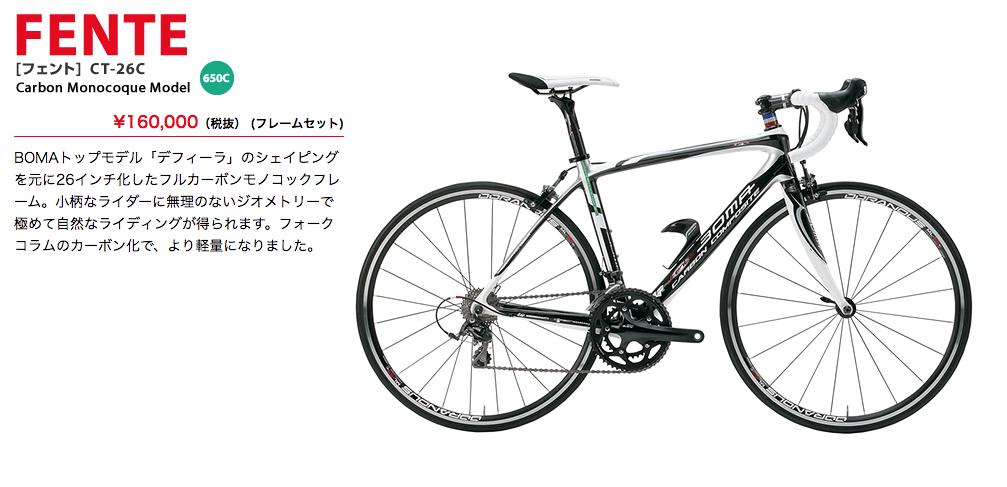 レンタル自転車 BOMA 26インチ=650C(フェント)【牧之原グリーンティー・カップ2018 最終戦】