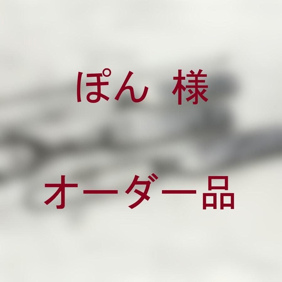 ☆ぽん様オーダー品☆ (キーホルダー)