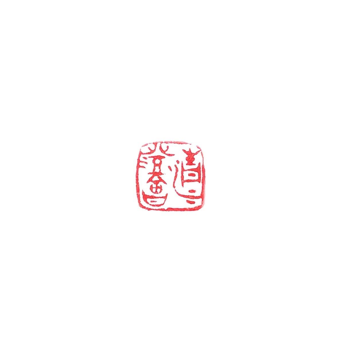 篆刻印 7~9mm 3文字