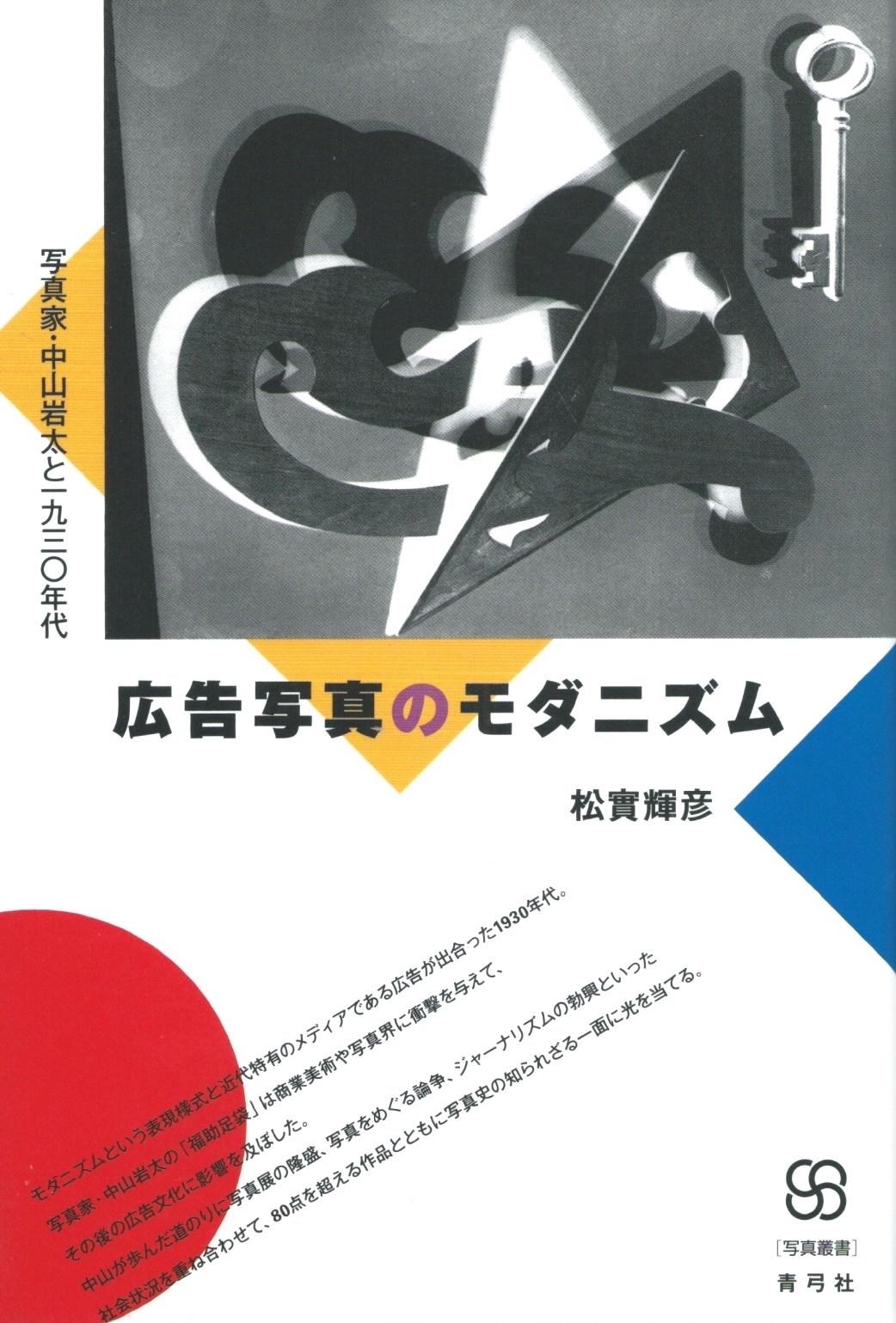 広告写真のモダニズム 写真家・中山岩太と一九三〇年代[バーゲンブック]