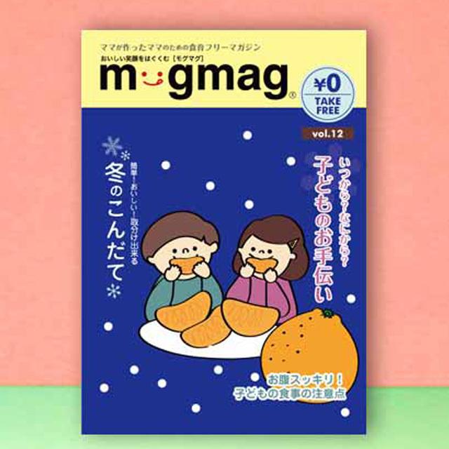 mogmag(モグマグ)12号【2018冬号】特集「いつから?なにから?子どものお手伝い」