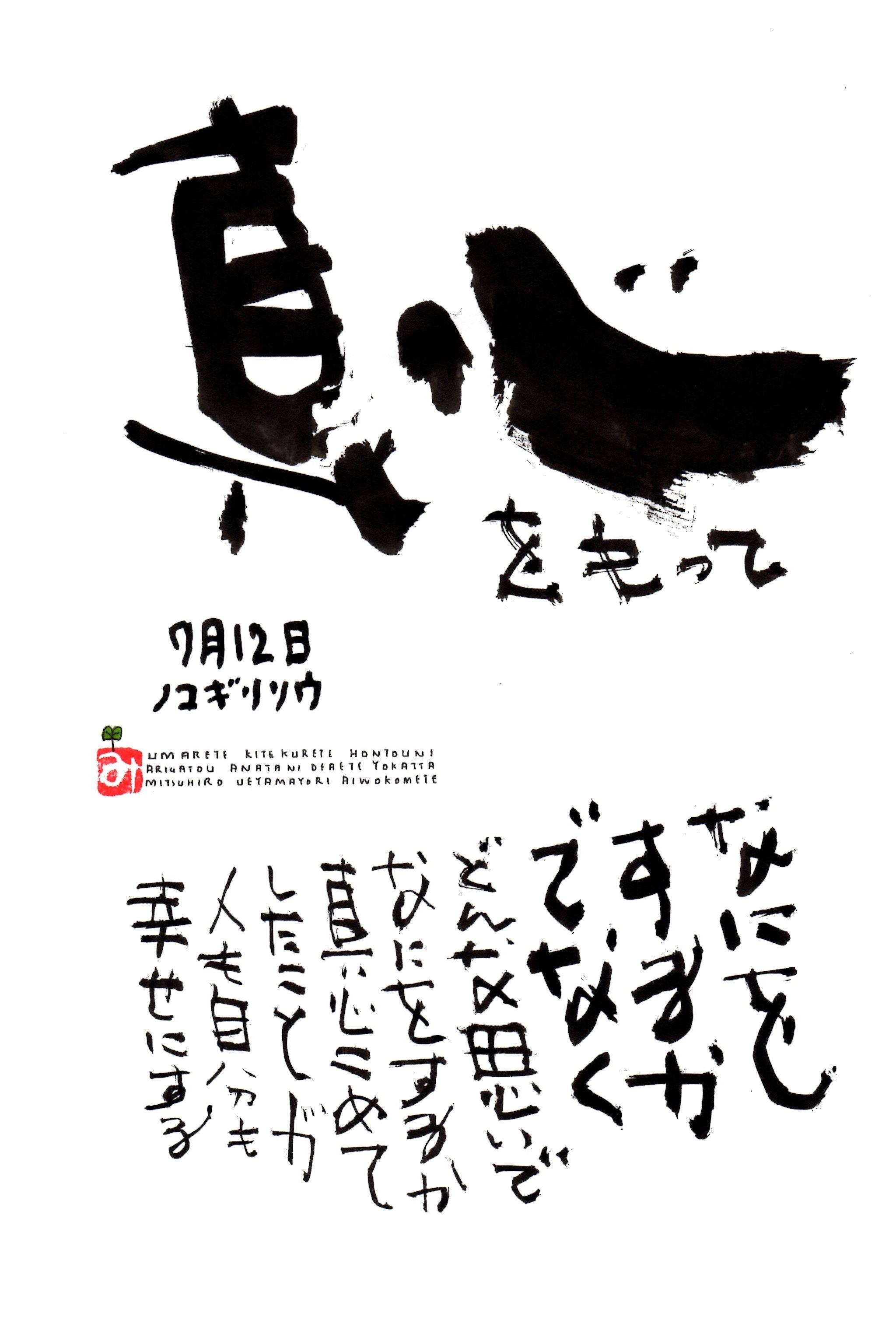 7月12日 誕生日ポストカード【真心をもって】With sincerity
