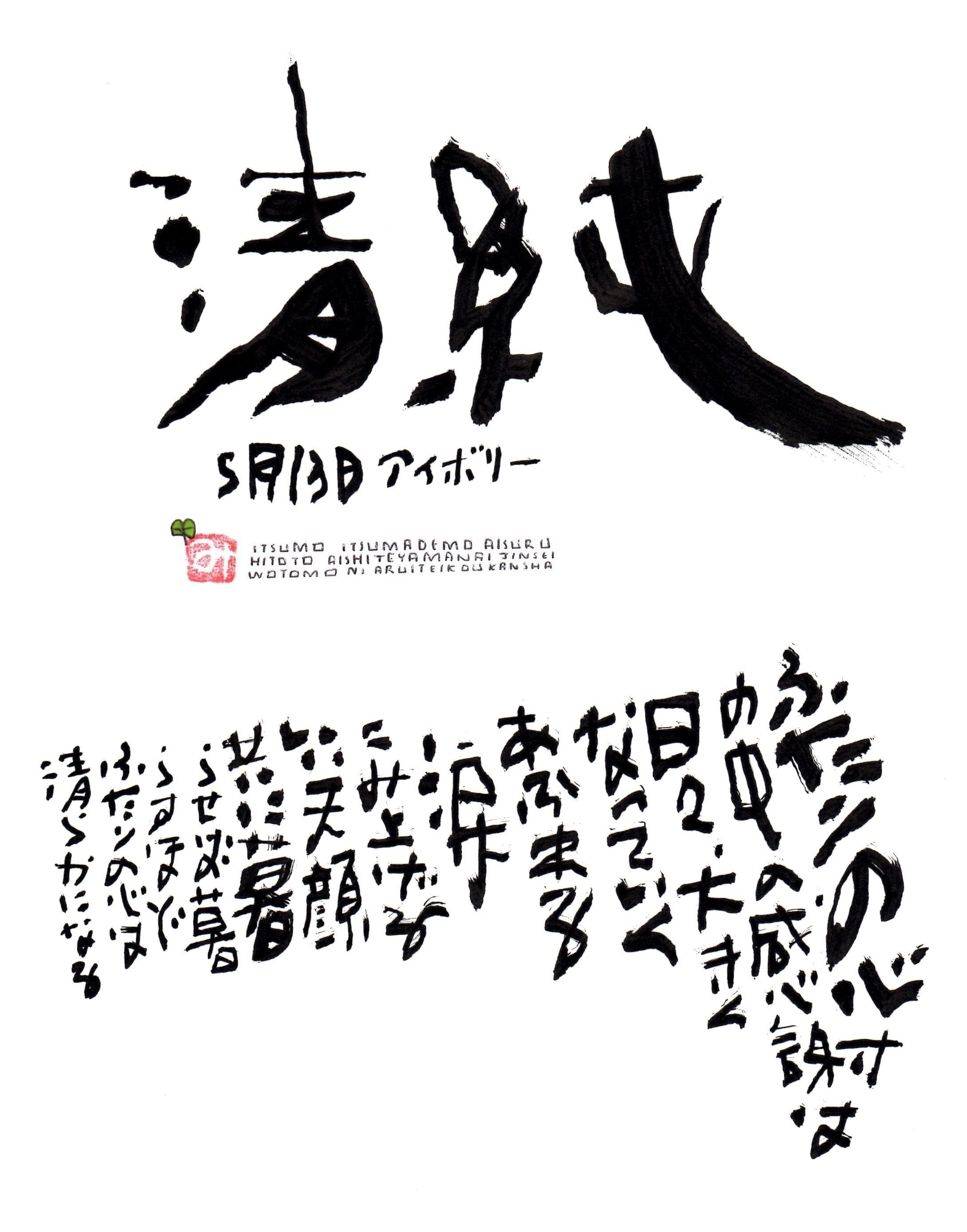 5月13日 結婚記念日ポストカード【清純】