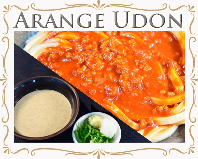 ピーナツ胡麻&スパイシー (白麺)4~8人前(800g)クール便 しらゆり VS800 アレンジうどん