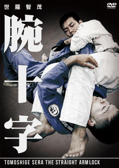 世羅智茂 腕十字 |ブラジリアン柔術教則DVD