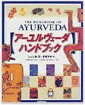 書籍:アーユルヴェーダ・ハンドブック