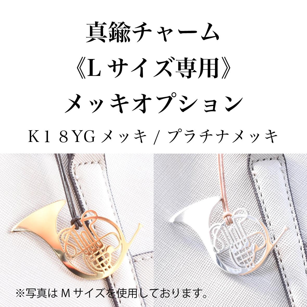 真鍮チャーム(Lサイズ専用)鏡面仕上げ+メッキ オプション