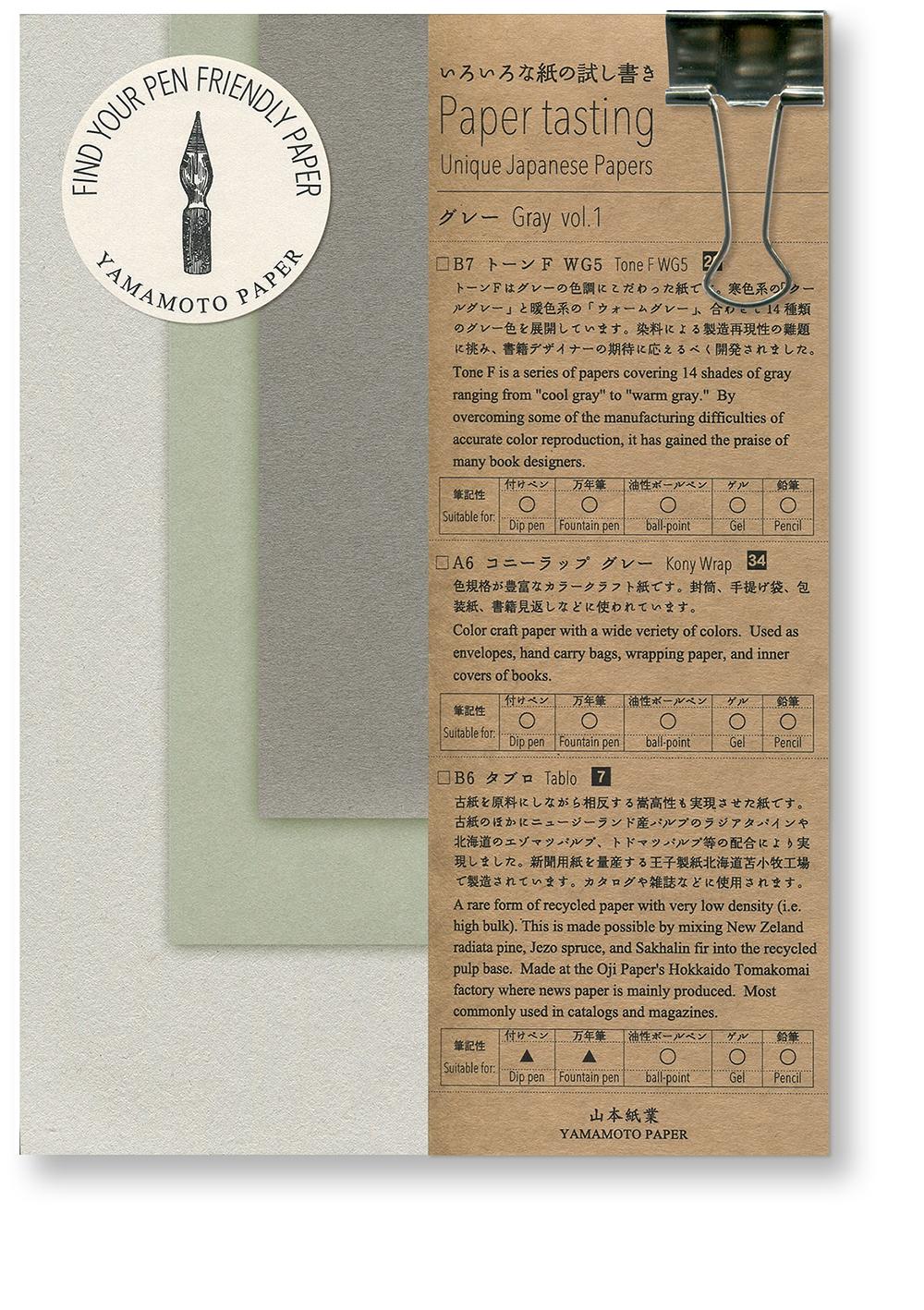 Paper tasting Gray vol.1