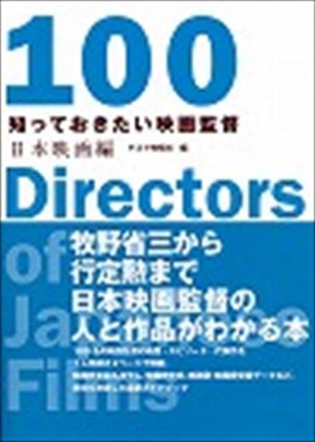 知っておきたい映画監督100・日本映画編
