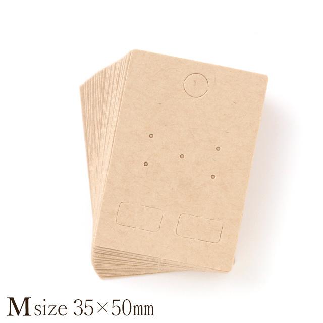 D069 アクセサリー台紙 M ピアス イヤリング用 クラフト紙 35×50mm 30枚