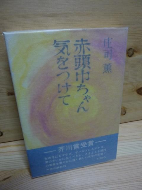 庄司薫「赤頭巾ちゃん気をつけて」(署名入り)昭和44.8.10初版本