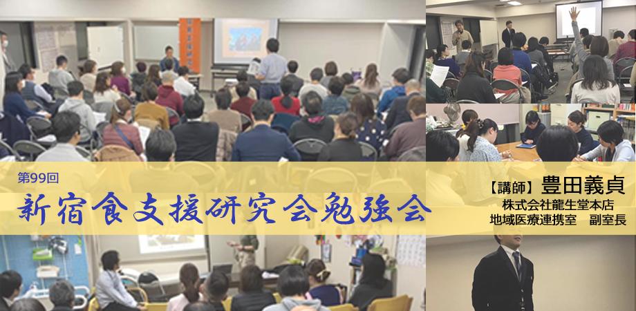 【動画】第99回『新宿食支援研究会』勉強会