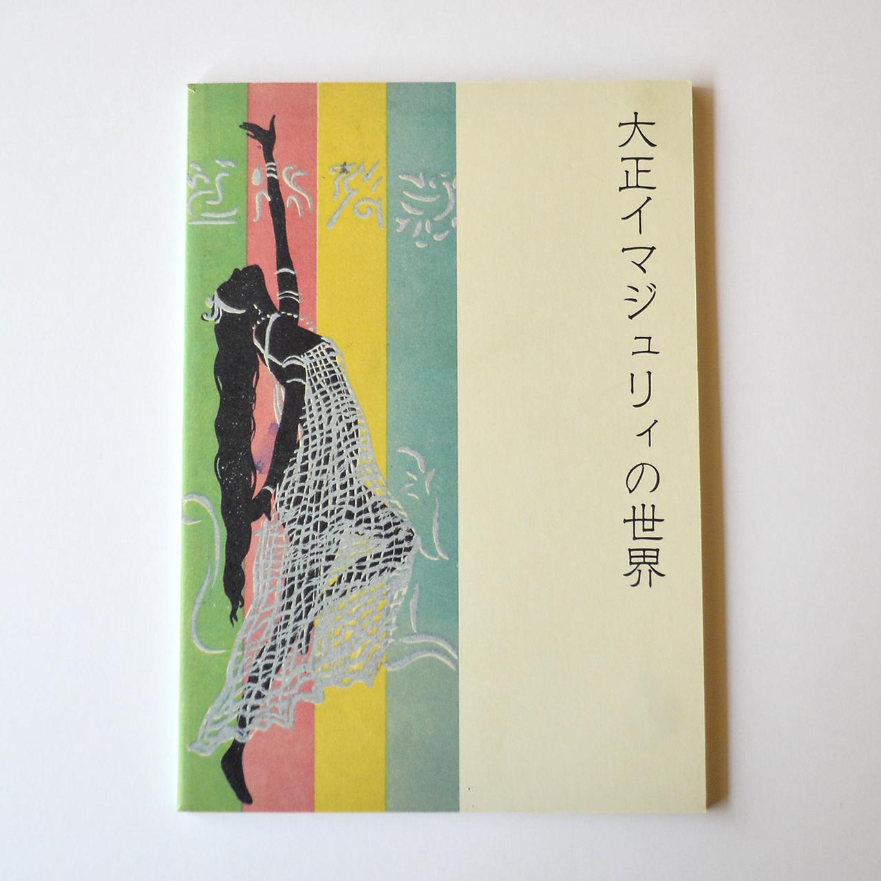 大正イマジュリィの世界展 図録