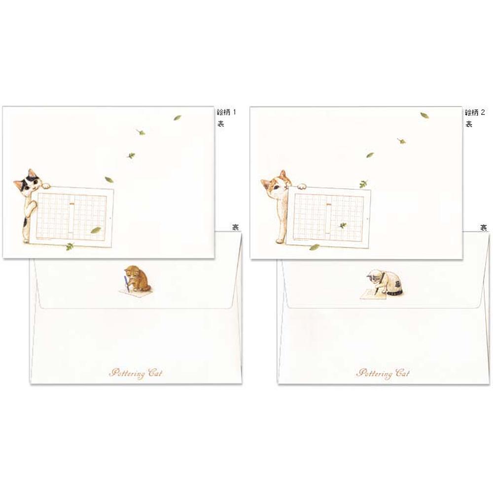 猫封筒(ミニ原稿用紙ケース)