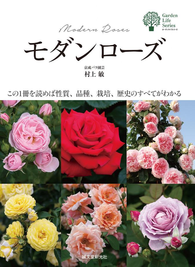【送料無料】『ガーデンライフシリーズ モダンローズ』[書籍] - 画像1