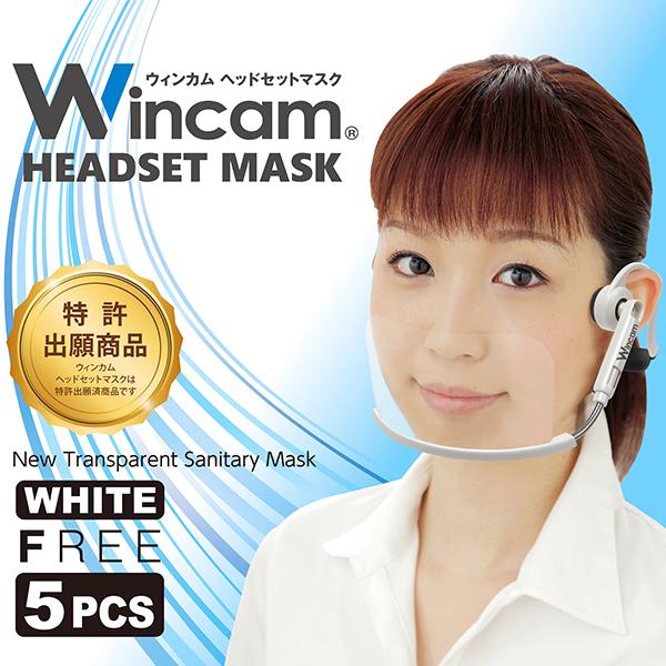 【7月20日販売開始】ウィンカム ヘッドセットマスク(5個入り)ホワイト