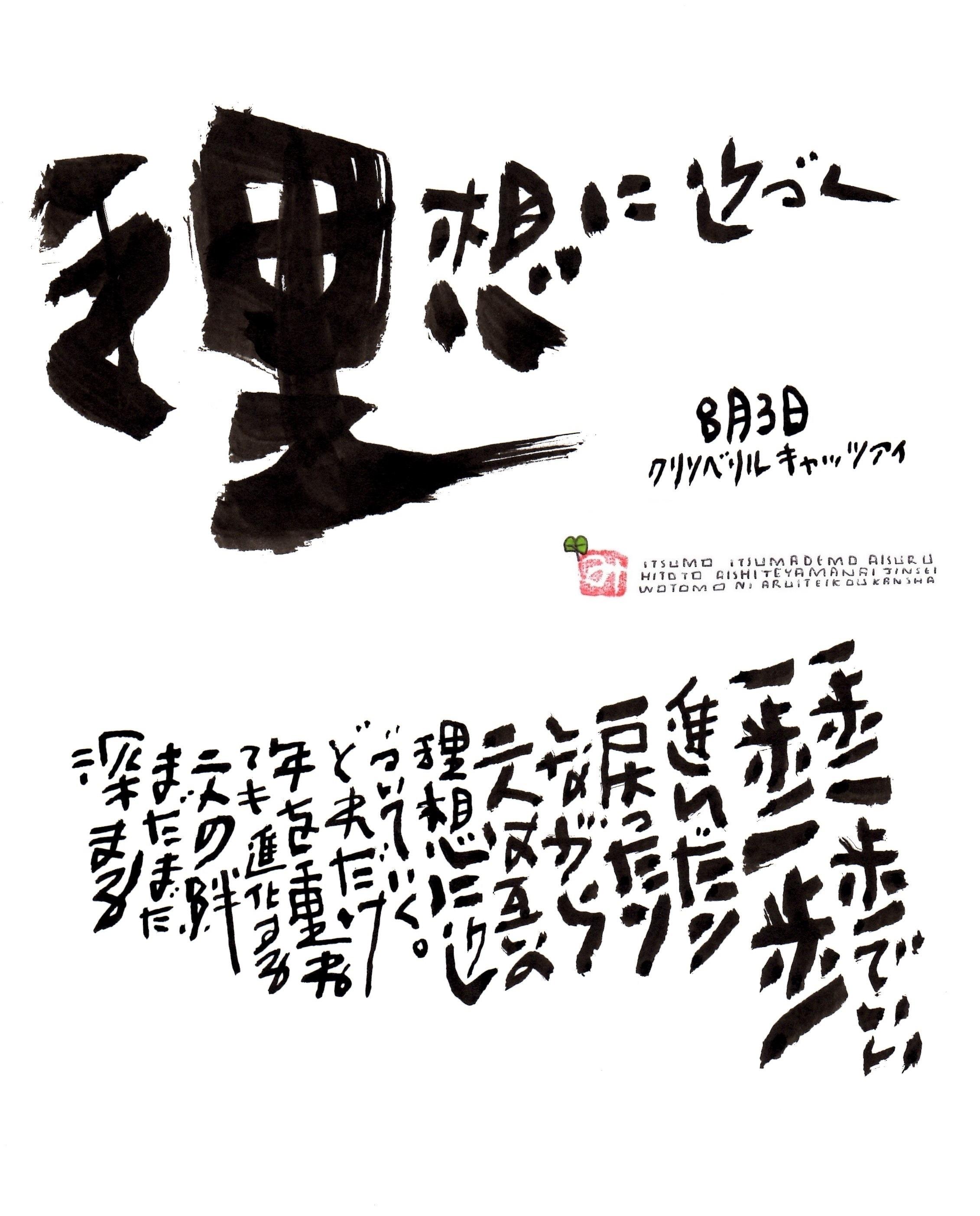 8月3日 結婚記念日ポストカード【理想に近づく】