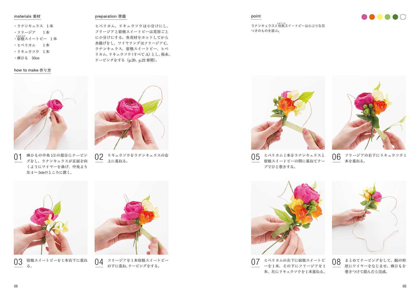 【送料無料】『小さな花飾りの本』 [書籍] - 画像5