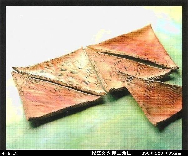 深甚文火襷三角皿(350×220×35㎜)4-4-D