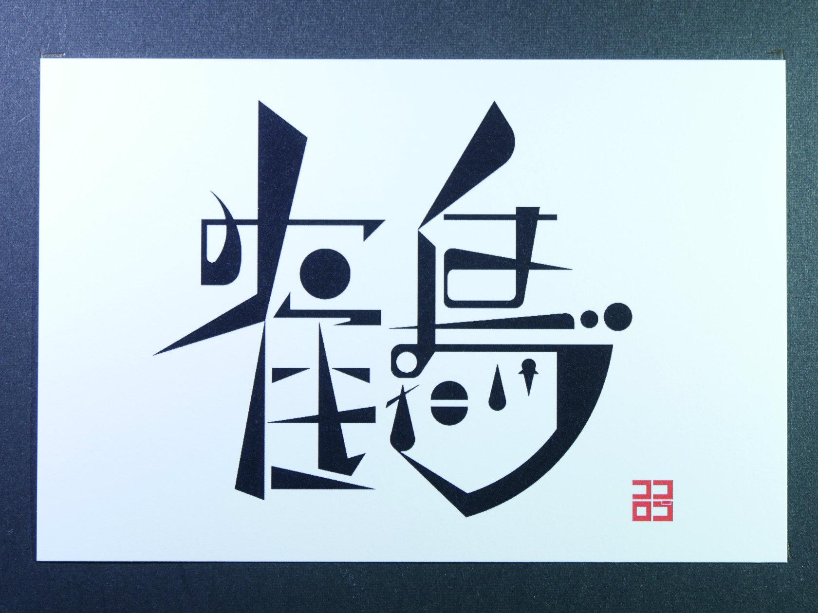 鶴〜みらいにはばたけ〜(ココロゴ)