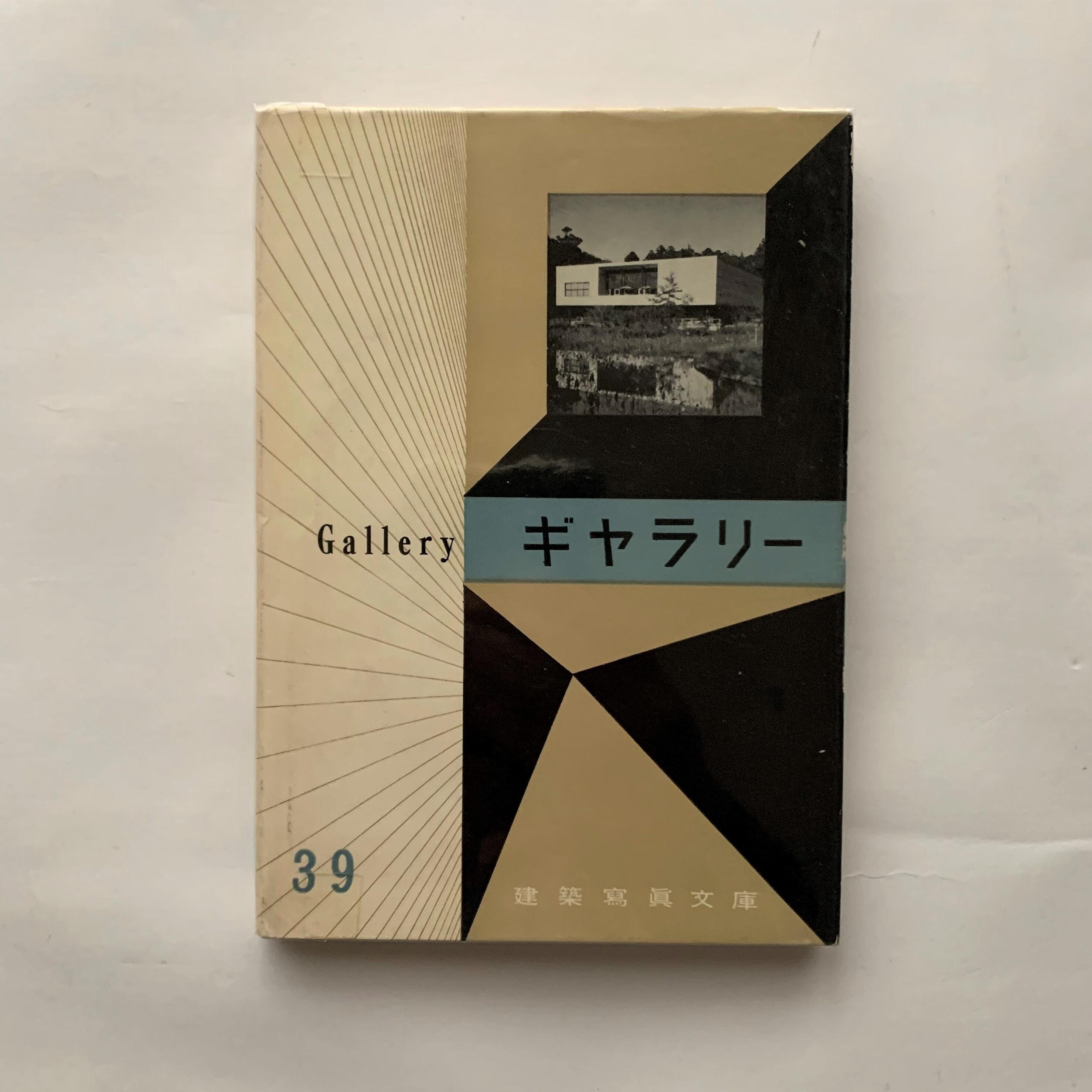 ギャラリー / 建築寫眞文庫39 / 北尾春道・責任編集