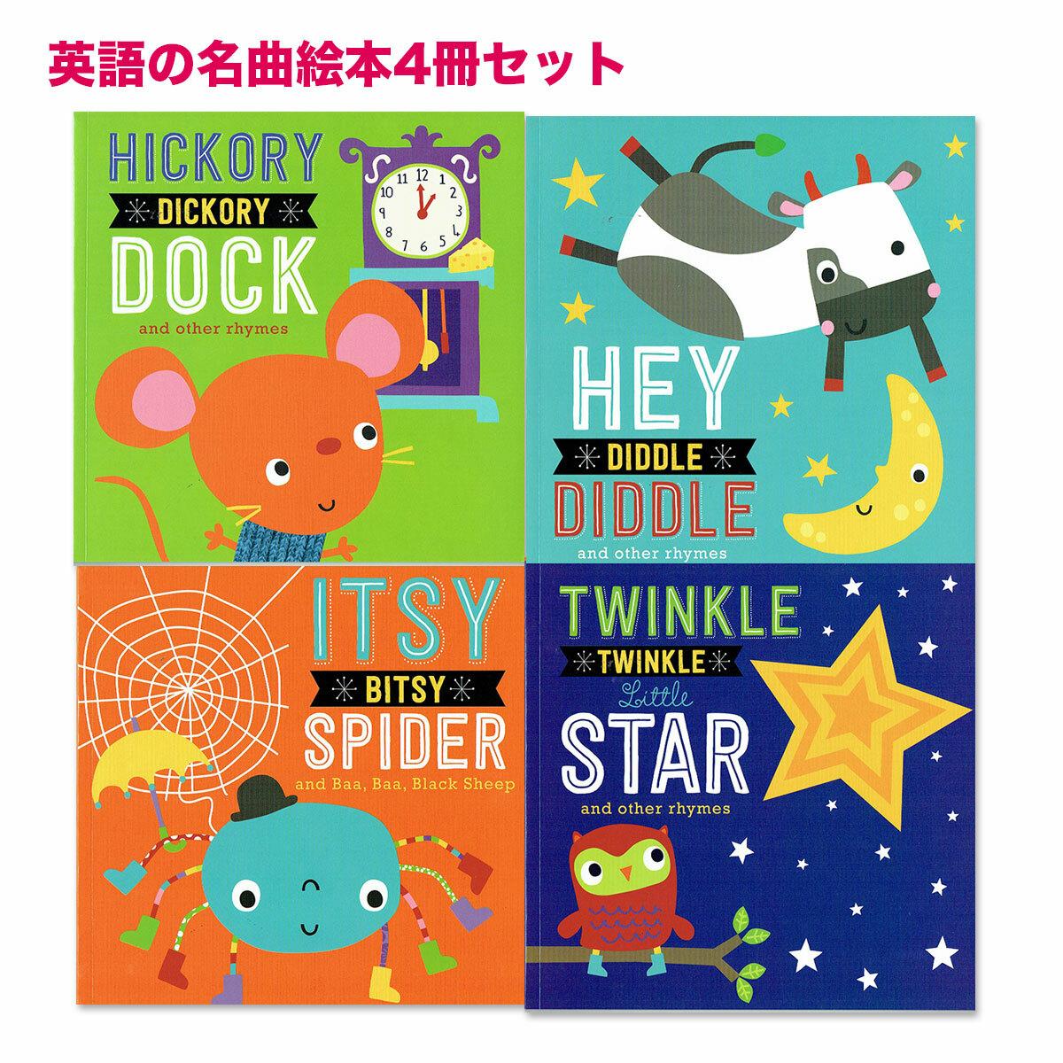 「名曲を英語絵本で楽しもう!」 4冊セット