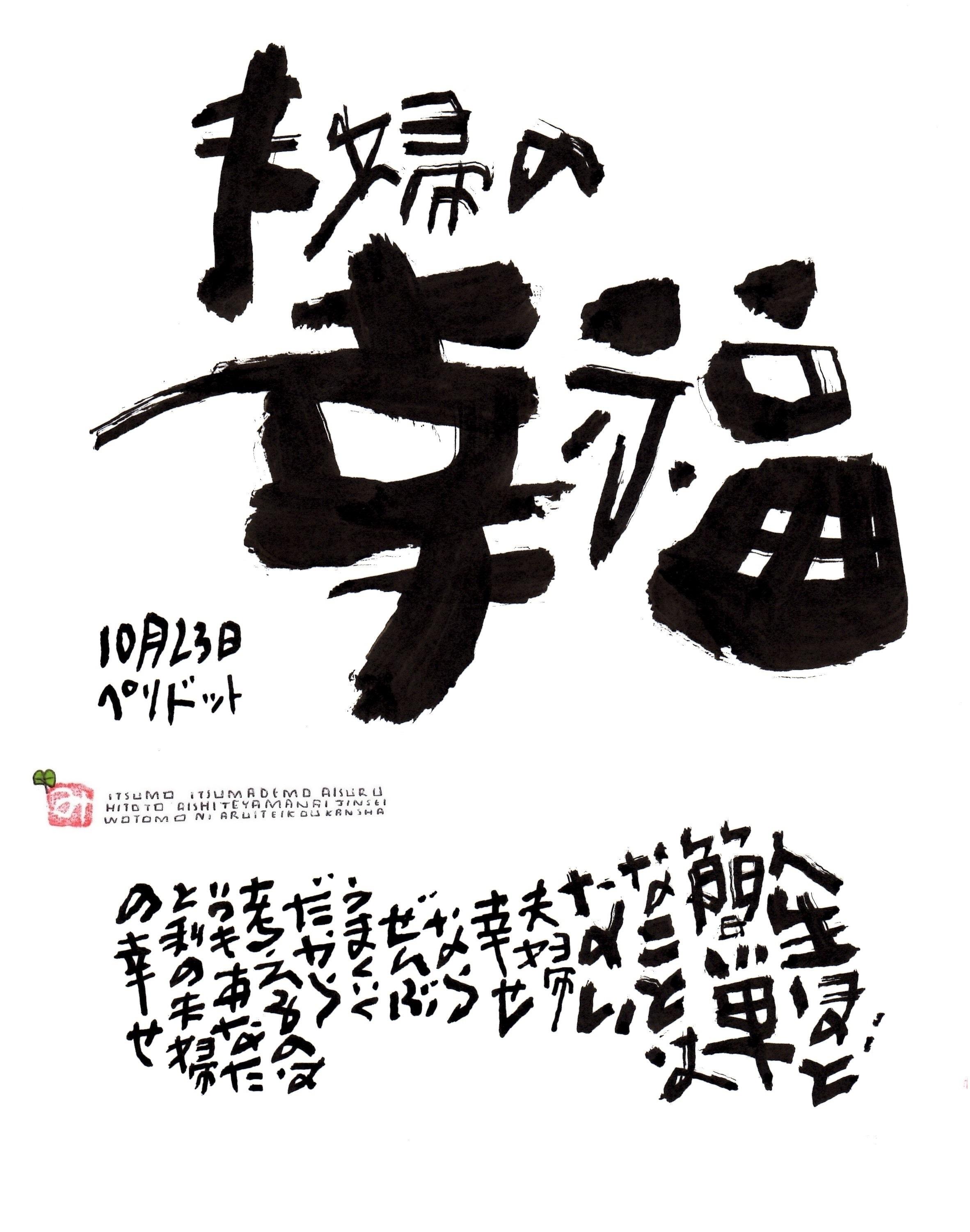 10月23日 結婚記念日ポストカード【夫婦の幸福】