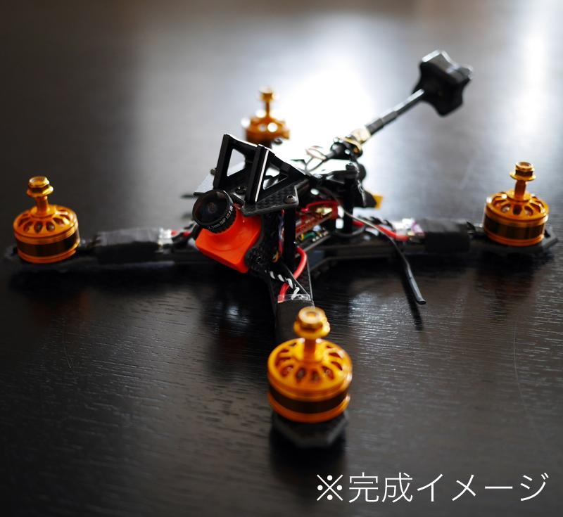 dknbFPV仕様レース用ドローン