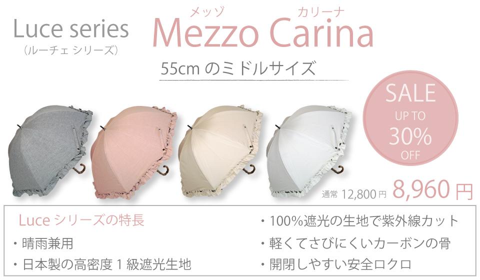 100%遮光生地使用日傘 Mezzo Carina(メッゾ カリーナ) (晴雨兼用) ~Luce(ルーチェ)シリーズ~