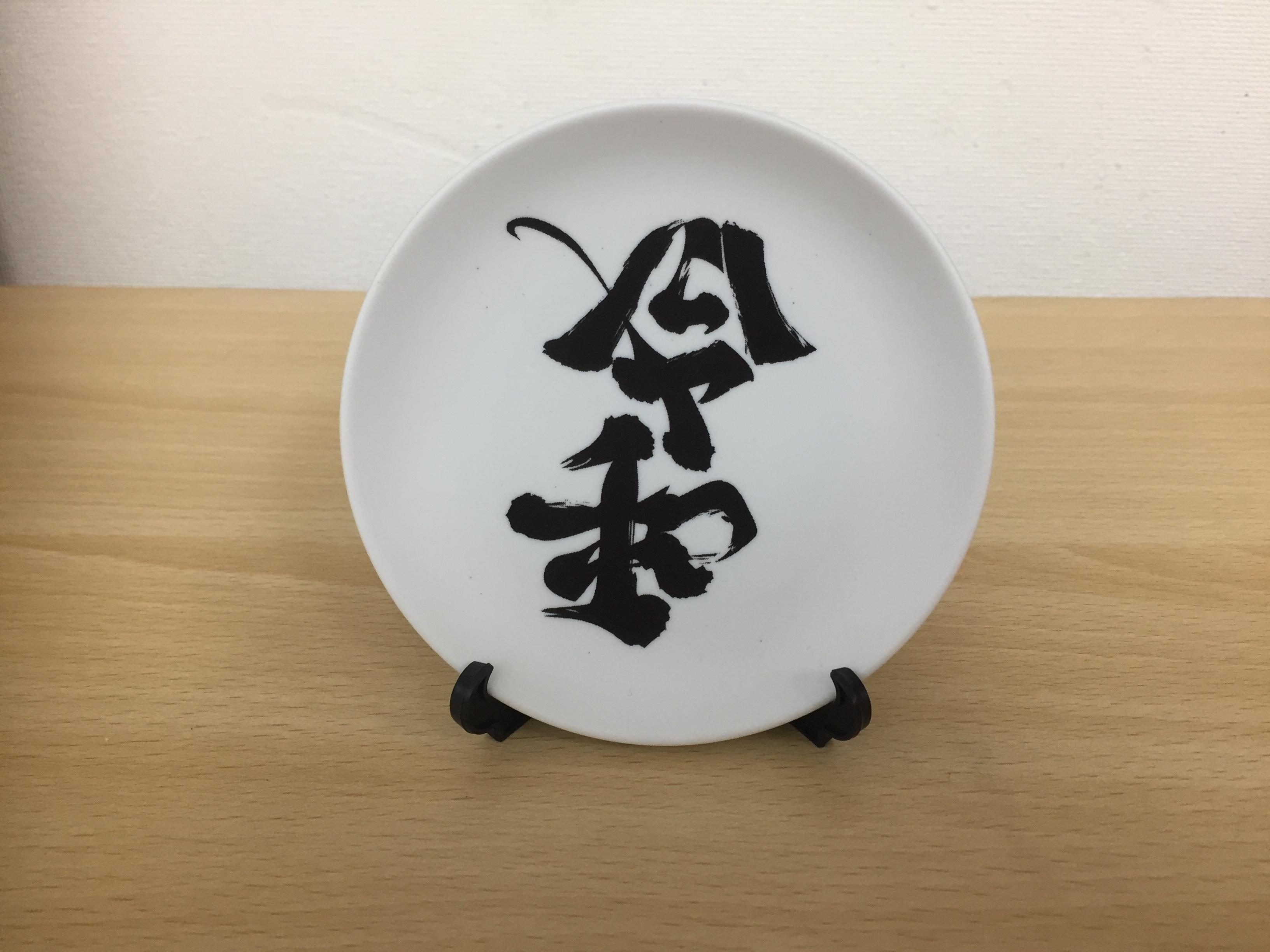 「平成⇔令和」有田焼飾皿(小皿・野村一晟×ARITA PORCELAIN LABコラボ)