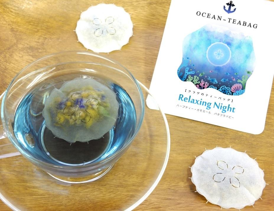 Relaxing Night クラゲのティーバッグ カモミール・バタフライピー 4p