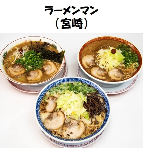 【3食入り】こってりとんこつ、とんこつ、あっさりとんこつ三種類セット辛子味噌付き