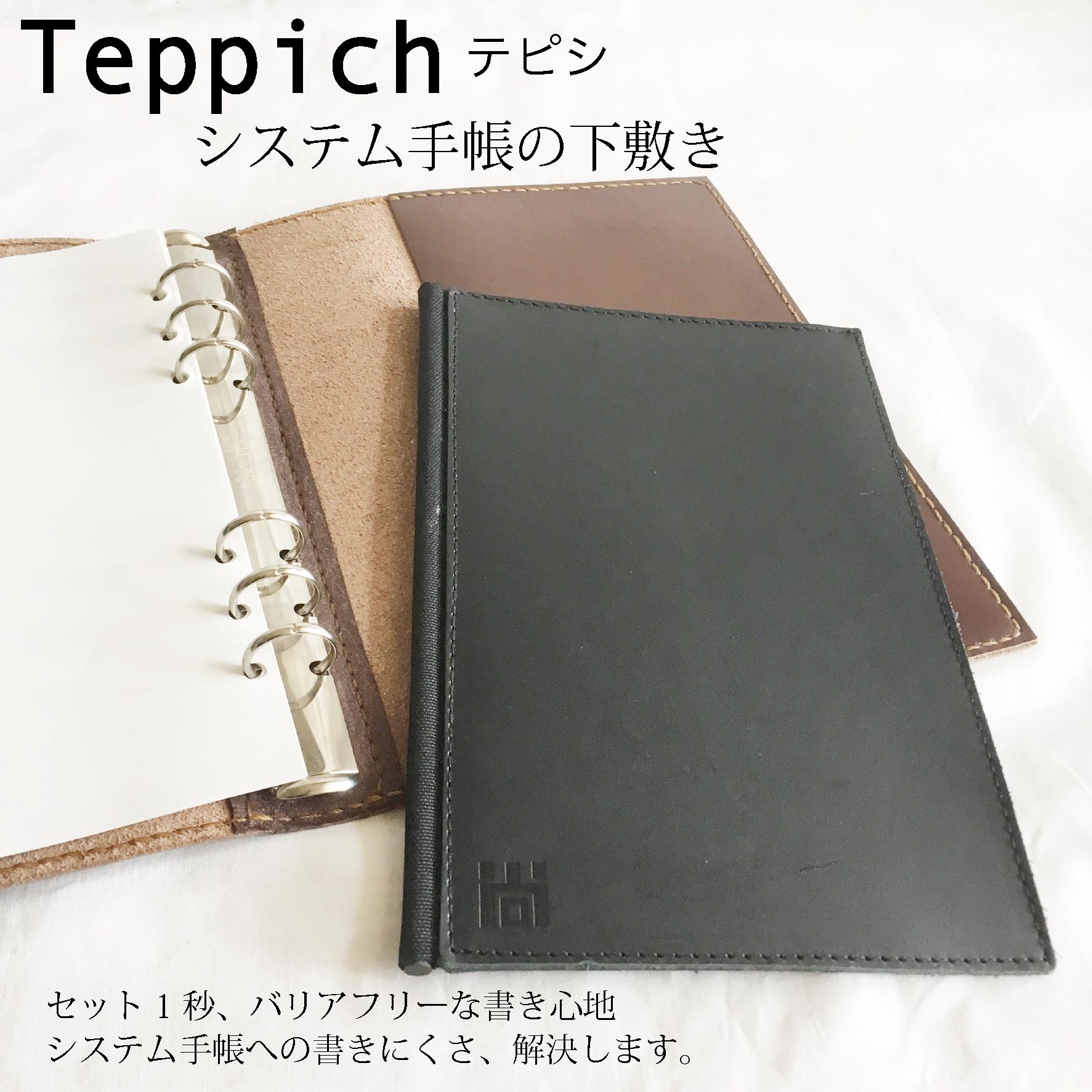 Teppich テピシ A5サイズ