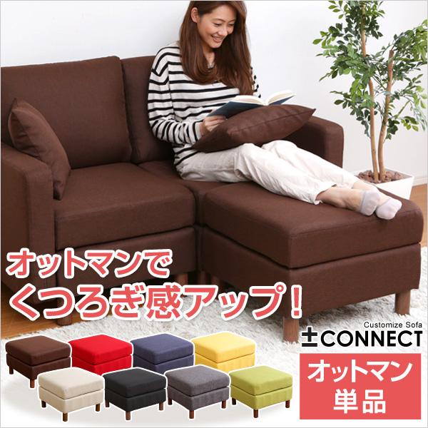 カスタマイズソファ【-Connect-コネクト】(オットマン単品)|一人暮らし用のソファやテーブルが見つかるインテリア専門店KOZ|《TFS-OT》