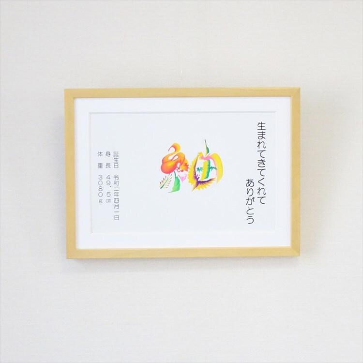 出産お祝い(額付き)